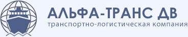 Альфа-транс ДВ